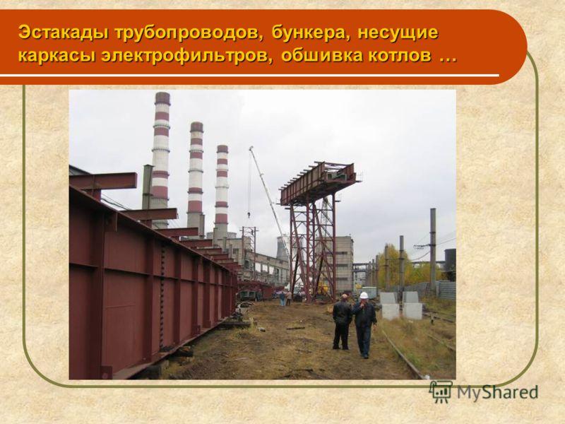 Металлические дымовые трубы для электростанций, котлов и газотурбинных установок