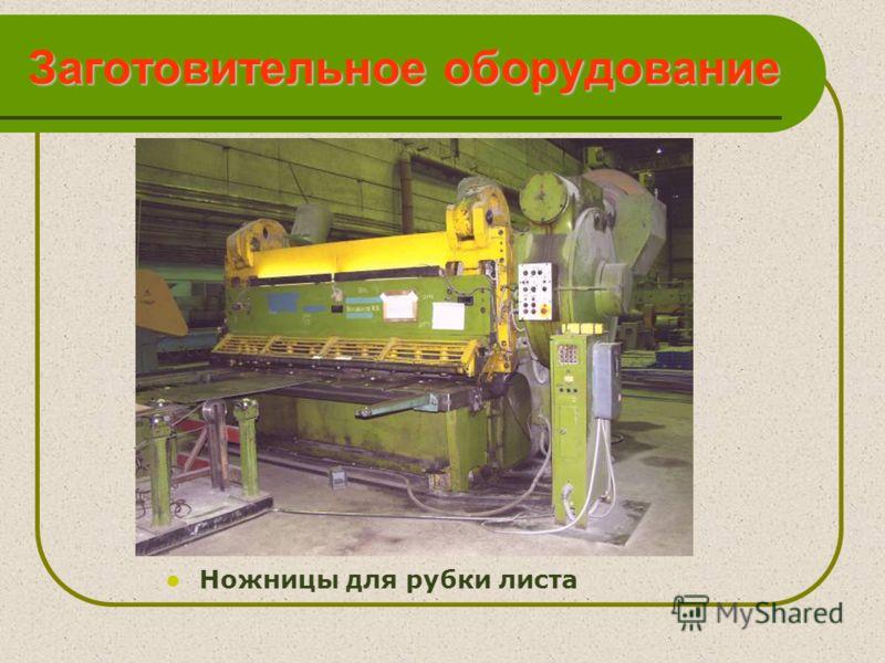 Станочное оборудование Продольно-фрезерные станки с размерами столов 5000х1600мм и 2500х8000мм