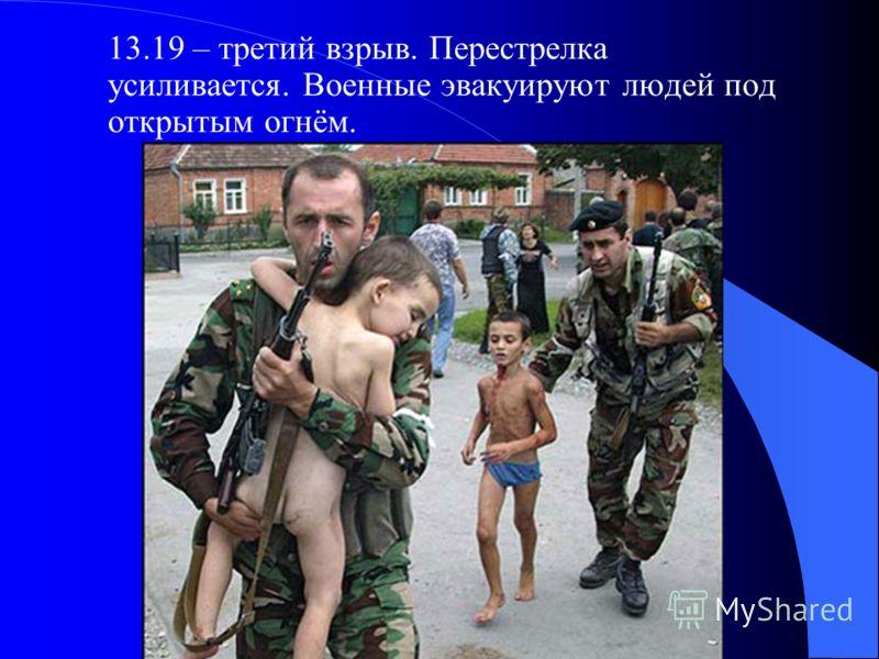 13.19 – третий взрыв. Перестрелка усиливается. Военные эвакуируют людей под открытым огнём.