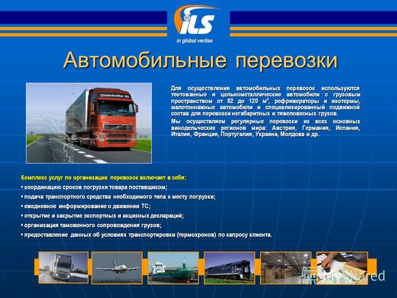 Автомобильные перевозки Для осуществления автомобильных перевозок используются тентованные и цельнометаллические автомобили с грузовым пространством от 82 до 120 м³, рефрижераторы и изотермы, малотоннажные автомобили и специализированный подвижной со