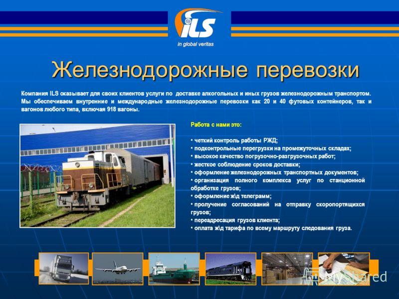 Железнодорожные перевозки Компания ILS оказывает для своих клиентов услуги по доставке алкогольных и иных грузов железнодорожным транспортом. Мы обеспечиваем внутренние и международные железнодорожные перевозки как 20 и 40 футовых контейнеров, так и