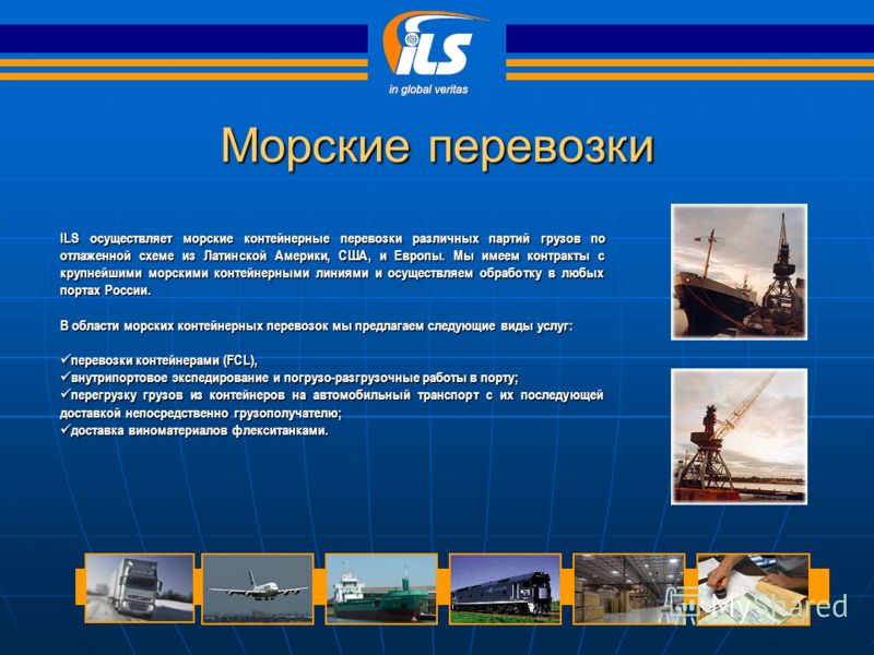 Морские перевозки ILS осуществляет морские контейнерные перевозки различных партий грузов по отлаженной схеме из Латинской Америки, США, и Европы. Мы имеем контракты с крупнейшими морскими контейнерными линиями и осуществляем обработку в любых портах