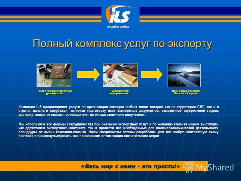 Полный комплекс услуг по экспорту Подготовка экспортных документов Доставка грузов по России и Европе Таможенное оформление Компания ILS предоставляет услуги по организации экспорта любых типов товаров как по территории СНГ, так и в страны дальнего з