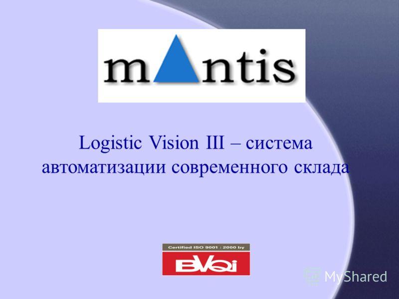 Logistic Vision III – система автоматизации современного склада