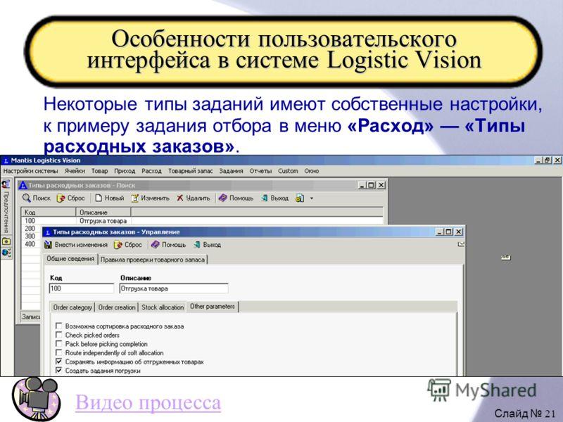 Слайд 21 Особенности пользовательского интерфейса в системе Logistic Vision Некоторые типы заданий имеют собственные настройки, к примеру задания отбора в меню «Расход» «Типы расходных заказов». Видео процесса