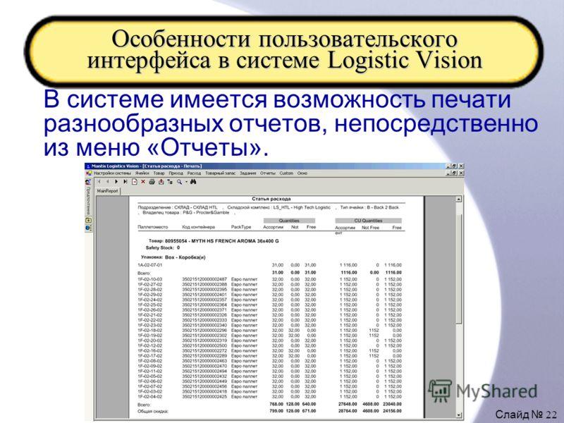 Слайд 22 Особенности пользовательского интерфейса в системе Logistic Vision В системе имеется возможность печати разнообразных отчетов, непосредственно из меню «Отчеты».