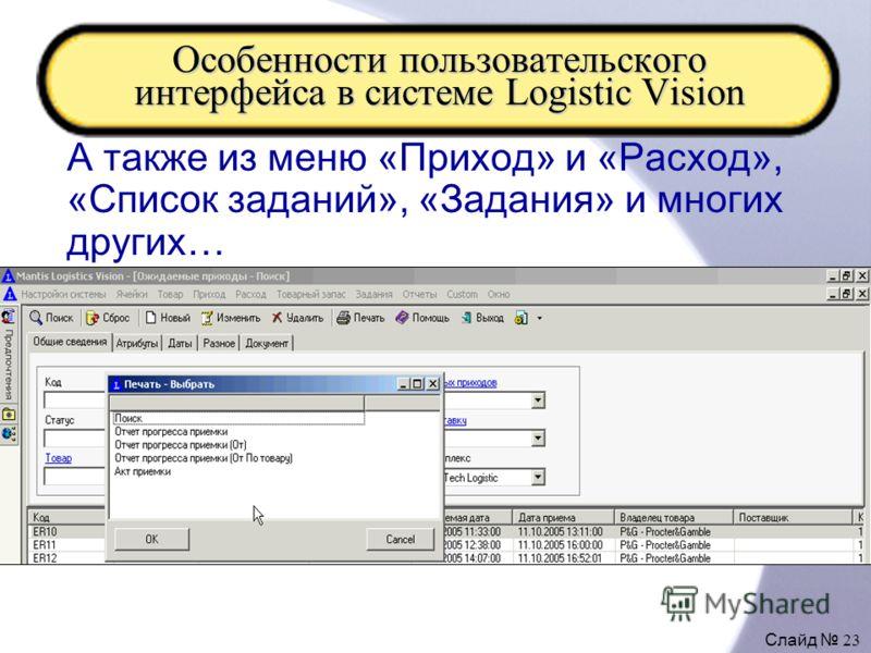 Слайд 23 Особенности пользовательского интерфейса в системе Logistic Vision А также из меню «Приход» и «Расход», «Список заданий», «Задания» и многих других…