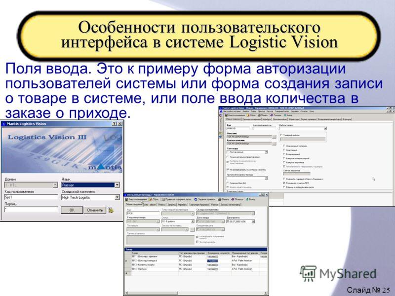 Слайд 25 Особенности пользовательского интерфейса в системе Logistic Vision Поля ввода. Это к примеру форма авторизации пользователей системы или форма создания записи о товаре в системе, или поле ввода количества в заказе о приходе.