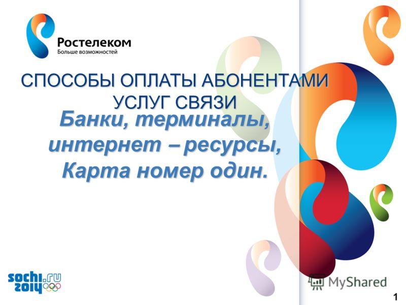 www.rt.ru СПОСОБЫ ОПЛАТЫ АБОНЕНТАМИ УСЛУГ СВЯЗИ Банки, терминалы, интернет – ресурсы, Карта номер один. 1