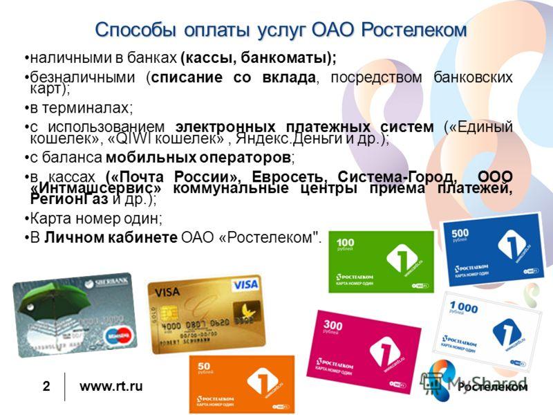 www.rt.ru Способы оплаты услуг ОАО Ростелеком наличными в банках (кассы, банкоматы); безналичными (списание со вклада, посредством банковских карт); в терминалах; с использованием электронных платежных систем («Единый кошелек», «QIWI кошелек», Яндекс