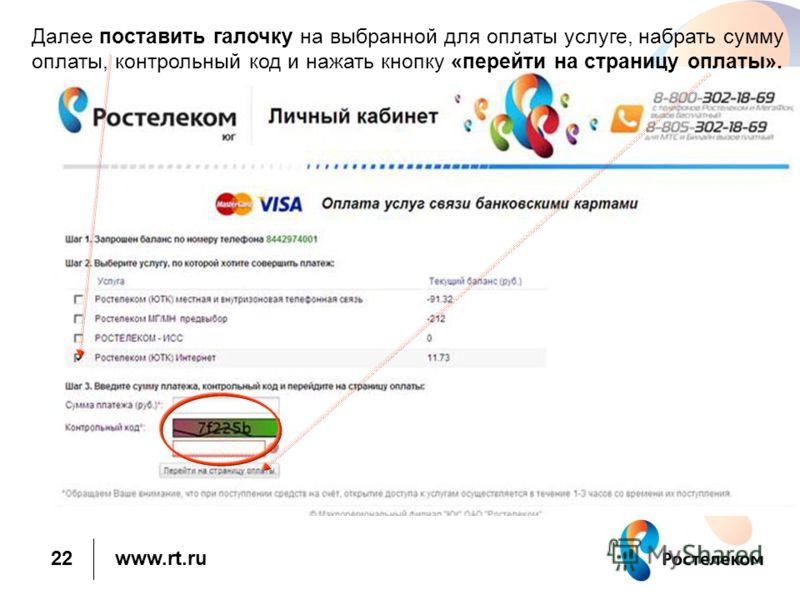www.rt.ru 22 Далее поставить галочку на выбранной для оплаты услуге, набрать сумму оплаты, контрольный код и нажать кнопку «перейти на страницу оплаты».
