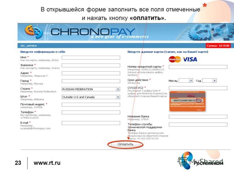 www.rt.ru * В открывшейся форме заполнить все поля отмеченные * и нажать кнопку «оплатить». 23