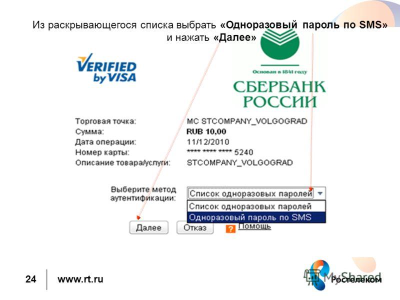 www.rt.ru Из раскрывающегося списка выбрать «Одноразовый пароль по SMS» и нажать «Далее» 24