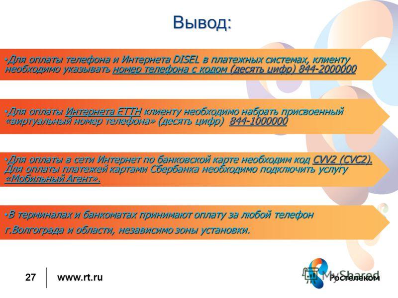 www.rt.ru Вывод: Для оплаты телефона и Интернета DISEL в платежных системах, клиенту необходимо указывать номер телефона с кодом (десять цифр) 844-2000000 Для оплаты телефона и Интернета DISEL в платежных системах, клиенту необходимо указывать номер