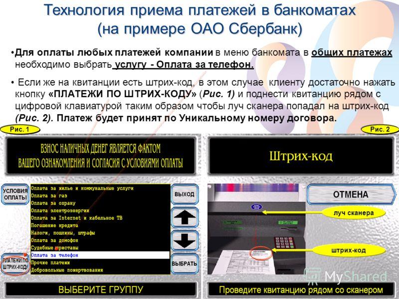 www.rt.ru Технология приема платежей в банкоматах (на примере ОАО Сбербанк) Для оплаты любых платежей компании в меню банкомата в общих платежах необходимо выбрать услугу - Оплата за телефон. Если же на квитанции есть штрих-код, в этом случае клиенту