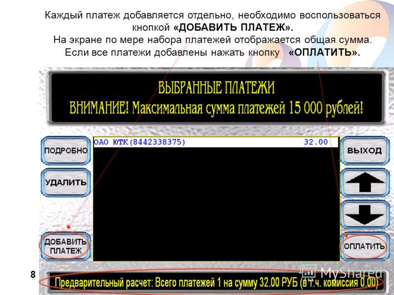 www.rt.ru Каждый платеж добавляется отдельно, необходимо воспользоваться кнопкой «ДОБАВИТЬ ПЛАТЕЖ». На экране по мере набора платежей отображается общая сумма. Если все платежи добавлены нажать кнопку «ОПЛАТИТЬ». 8