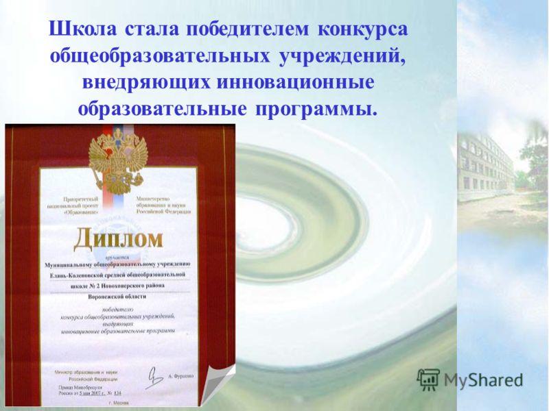 Школа стала победителем конкурса общеобразовательных учреждений, внедряющих инновационные образовательные программы.