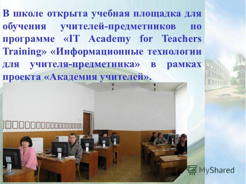 В школе открыта учебная площадка для обучения учителей-предметников по программе «IT Academy for Teachers Training» «Информационные технологии для учителя-предметника» в рамках проекта «Академия учителей».