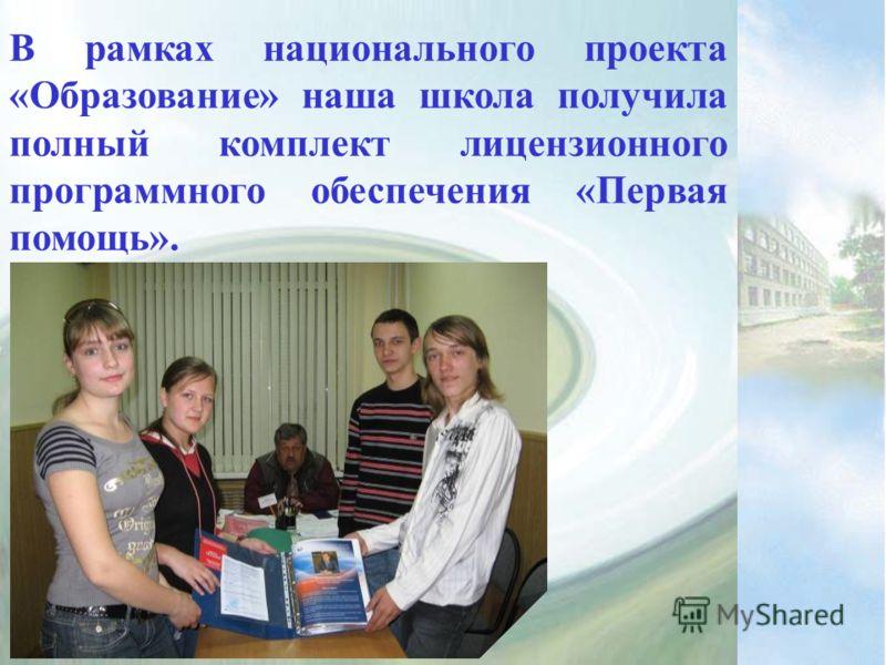 В рамках национального проекта «Образование» наша школа получила полный комплект лицензионного программного обеспечения «Первая помощь».