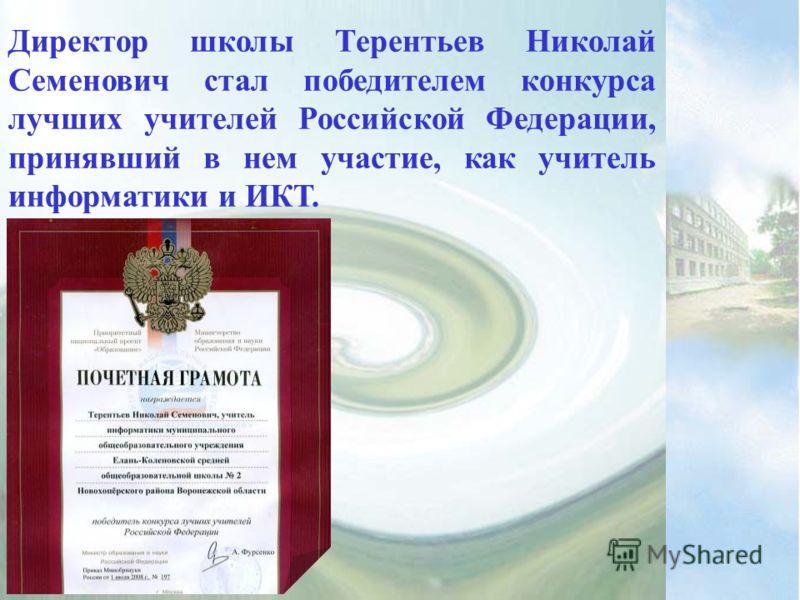 Директор школы Терентьев Николай Семенович стал победителем конкурса лучших учителей Российской Федерации, принявший в нем участие, как учитель информатики и ИКТ.