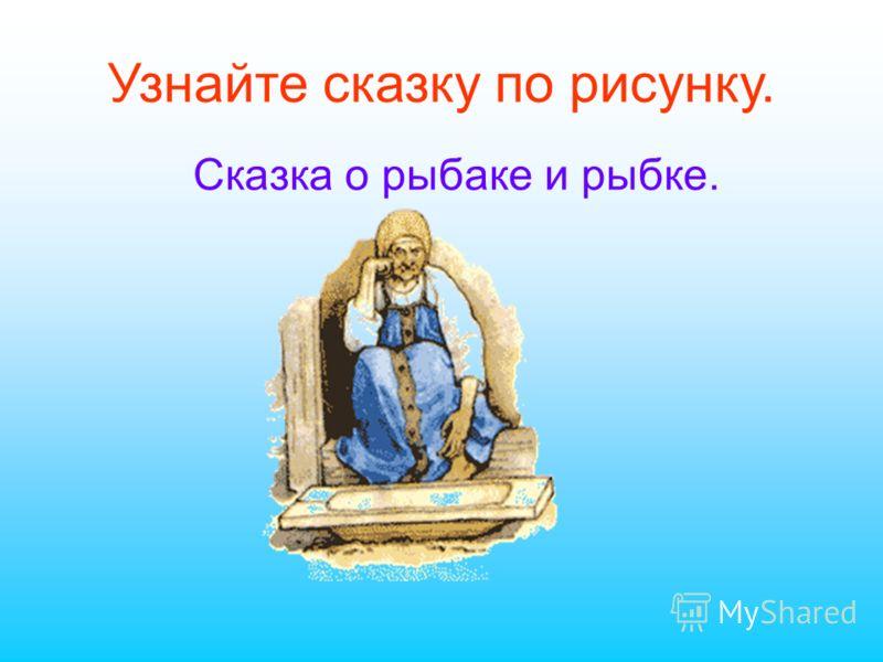 фото кто написал сказку о рыбаке и рыбке автор