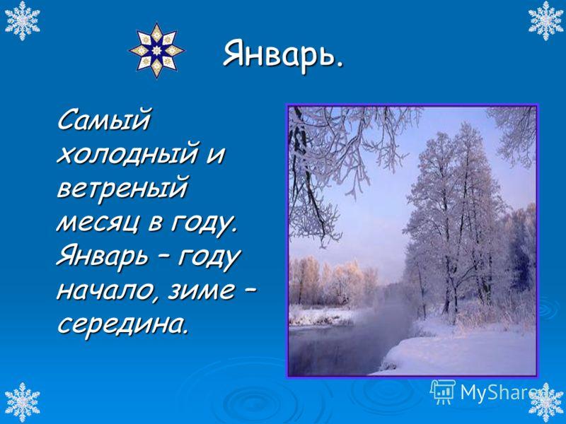 Январь. Самый холодный и ветреный месяц в году. Январь – году начало, зиме – середина.