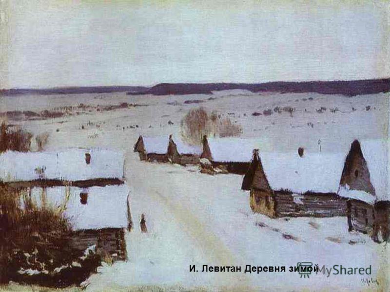 И. Левитан Деревня зимой