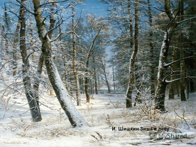 И. Шишкин Зима в лесу