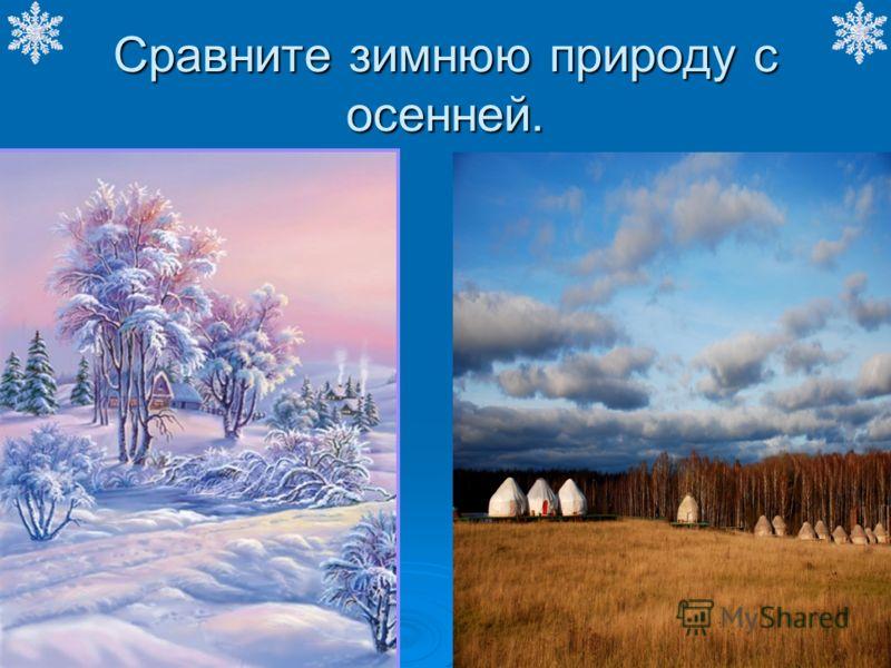 Сравните зимнюю природу с осенней..