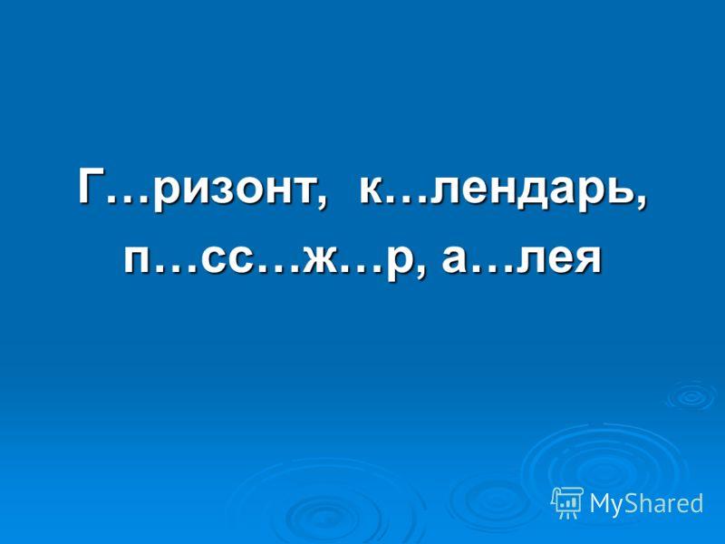 Г…ризонт, к…лендарь, п…сс…ж…р, а…лея