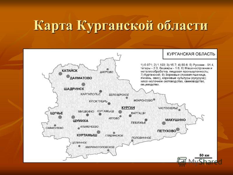 Карта Курганской области Карта Курганской области