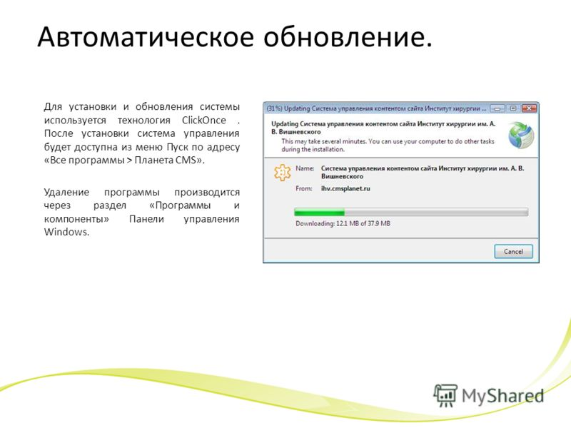 Автоматическое обновление. Для установки и обновления системы используется технология ClickOnce. После установки система управления будет доступна из меню Пуск по адресу «Все программы > Планета CMS». Удаление программы производится через раздел «Про