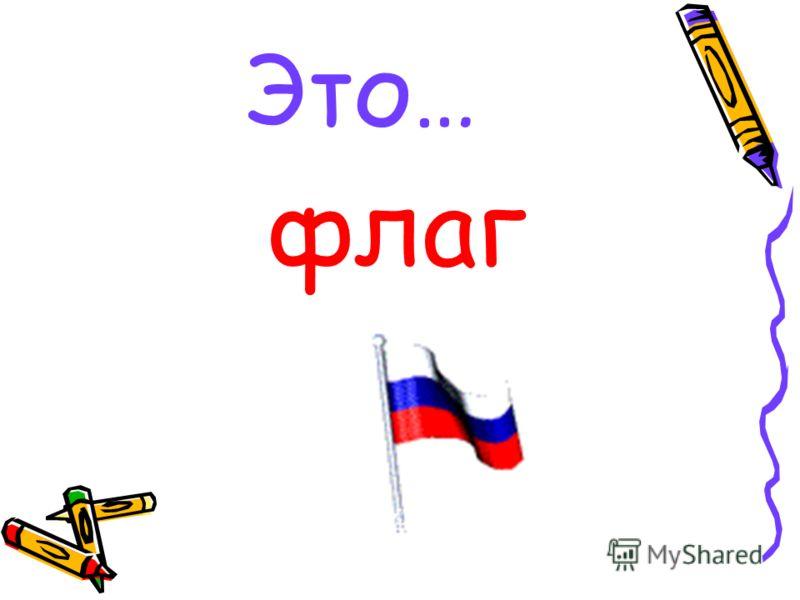 Это… флаг