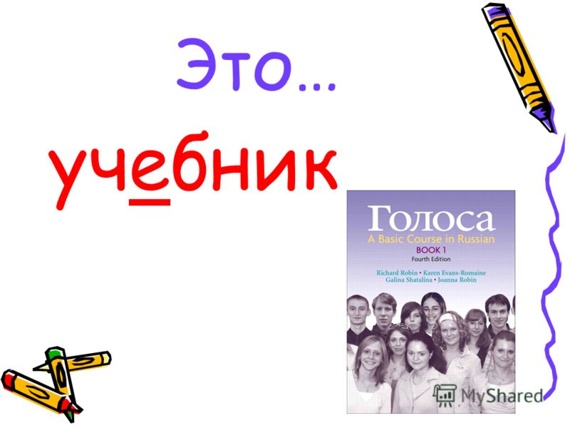Это… учебник