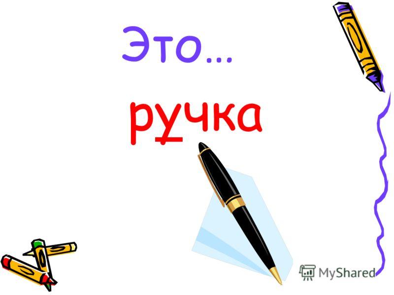 Это… ручка