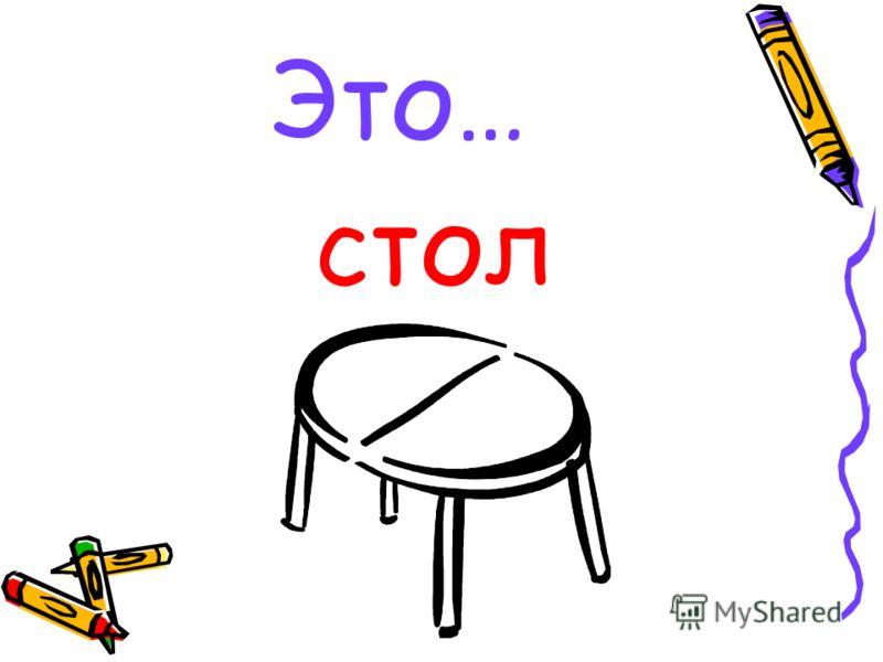 Это… стол