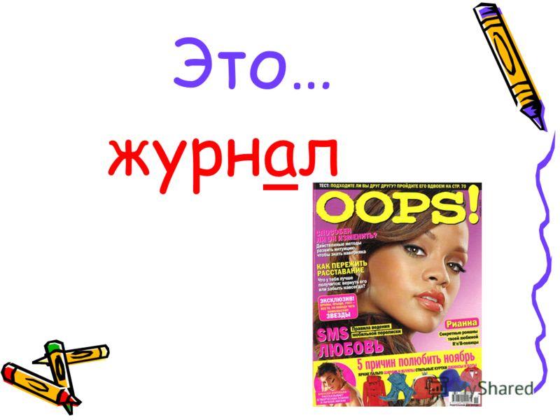 Это… журнал