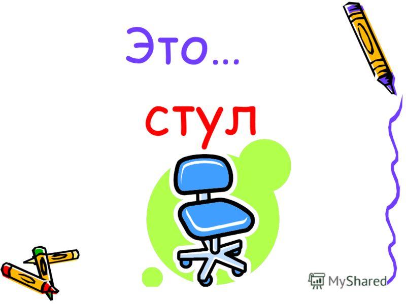 Это… стул