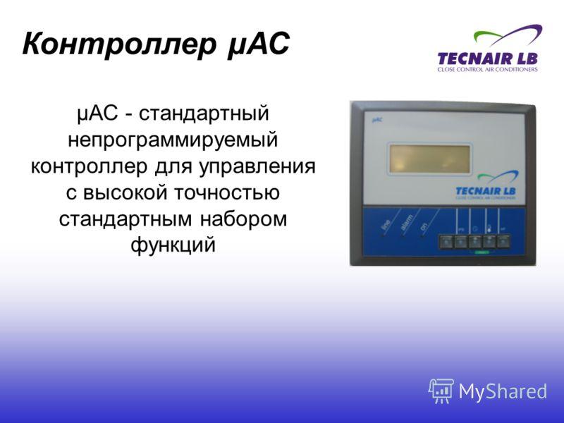 Контроллер μАС μАС - стандартный непрограммируемый контроллер для управления с высокой точностью стандартным набором функций
