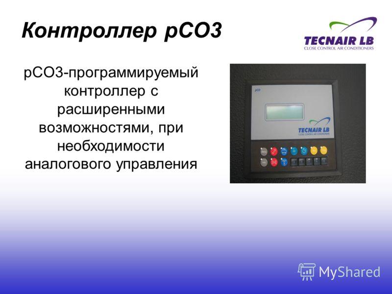Контроллер pCO3 pCO3-программируемый контроллер с расширенными возможностями, при необходимости аналогового управления