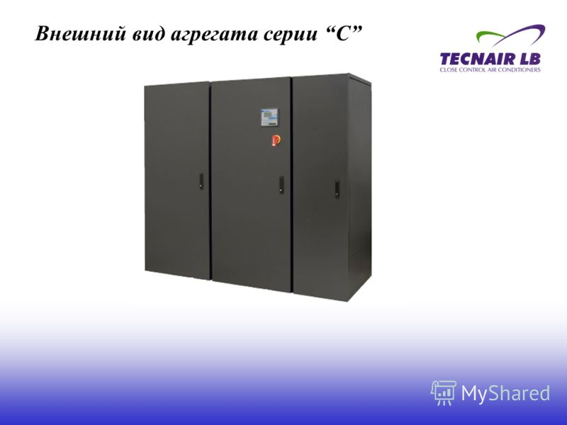 Внешний вид агрегата серии C