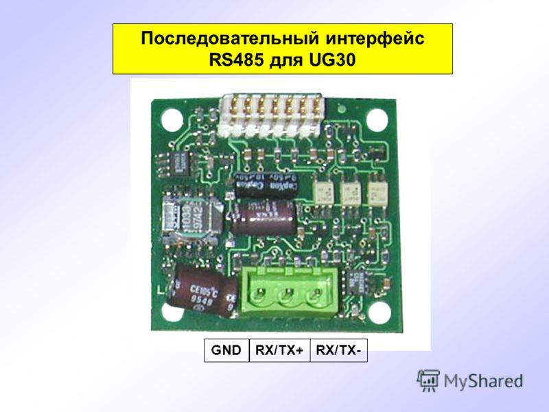 Последовательный интерфейс RS485 для UG30 RX/TX+RX/TX- GND
