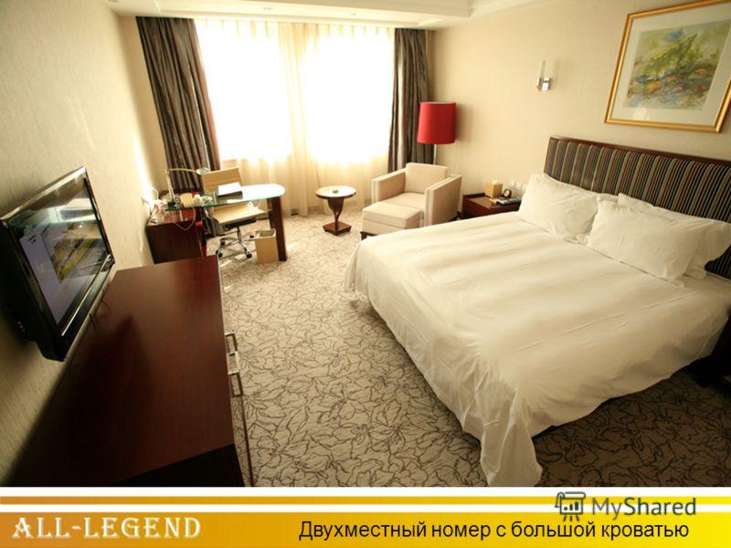 Двухместный номер с большой кроватью Номер размером в 32 кв.м. В номере большая кровать с размером 1,8м×2м, ЖК-телевизор, центральный кондиционер, международный и междугородный телефон, спутниковый телевизор с международными каналами, высокоскоростно