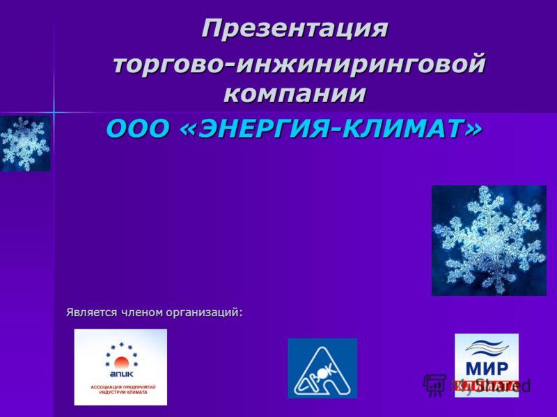 Презентация торгово-инжиниринговой компании торгово-инжиниринговой компании ООО «ЭНЕРГИЯ-КЛИМАТ» Является членом организаций: