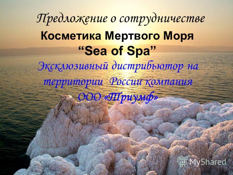 Косметика мертвого моряsea of spa