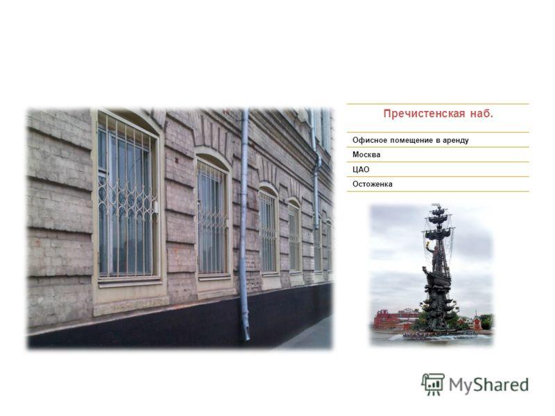 Пречистенская наб. Офисное помещение в аренду Москва ЦАО Остоженка