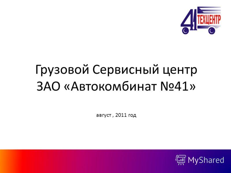 Грузовой Сервисный центр ЗАО «Автокомбинат 41» август, 2011 год