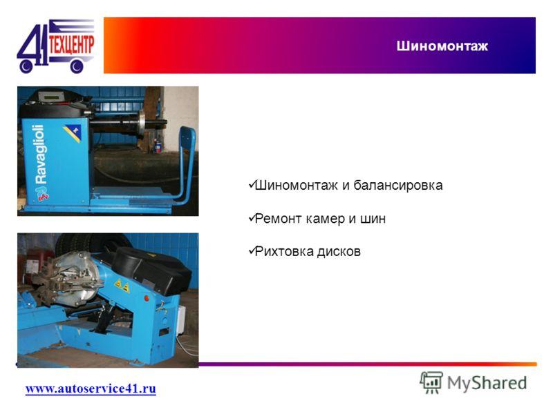 www.service41.ru Шиномонтаж и балансировка Ремонт камер и шин Рихтовка дисков Шиномонтаж www.autoservice41.ru