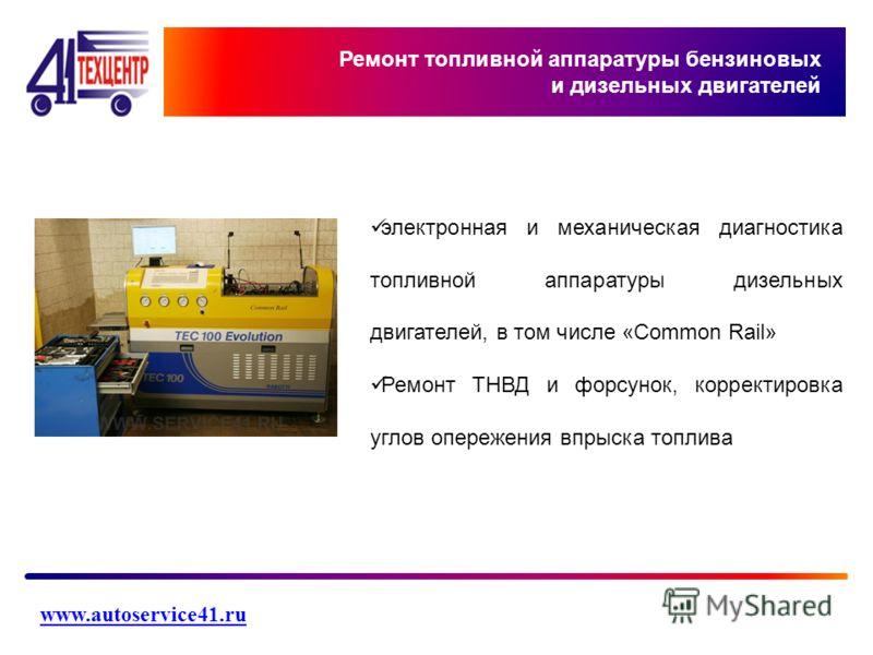 www.service41.ru Ремонт топливной аппаратуры бензиновых и дизельных двигателей электронная и механическая диагностика топливной аппаратуры дизельных двигателей, в том числе «Common Rail» Ремонт ТНВД и форсунок, корректировка углов опережения впрыска