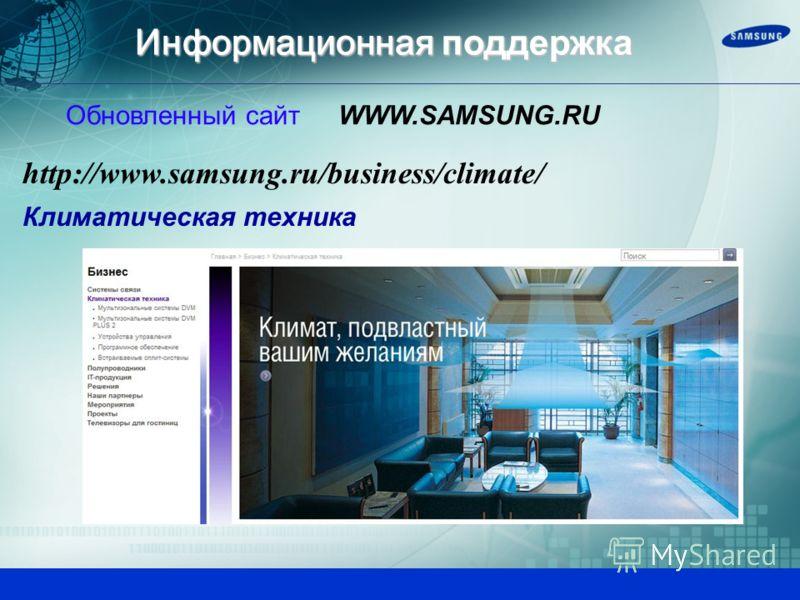 Обновленный сайт WWW.SAMSUNG.RU Информационная поддержка http://www.samsung.ru/products/home/air-conditioner/ Бытовые кондиционеры
